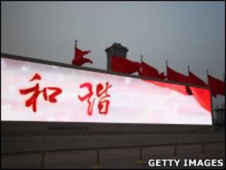 Băng rôn bên ngoài Đại lễ đường Nhân dân ở Bắc Kinh