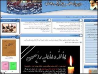 سایت مجلس خبرگان