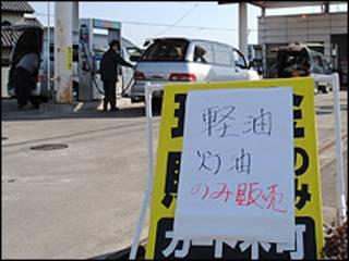 Placa improvisada avisa motoristas que há somente diesel e querosene (Foto: Ewerthon Tobace)