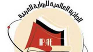 جائزة بوكر العرب