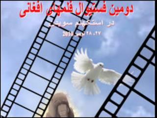 برگزاری دومین فستیوال فیلمهای افغانی در استکهلم را از مهمترین رویدادهای سینمایی سال افغانستان می توان شمرد