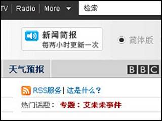 news bulletin on bbcchinese.com