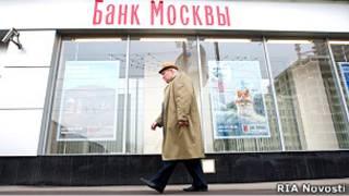 Один из офисов Банка Москвы