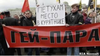 """Демонстрация против """"пропаганды порока"""" на Болотной площади в Москве"""