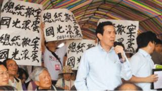 馬英九興建石化廠遭民眾抗議