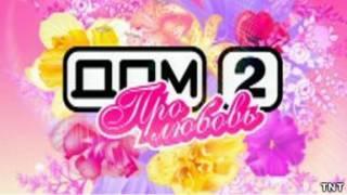 """Логотип шоу """"Дом-2"""""""