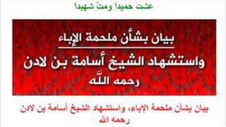 """Заявление """"Аль-Каиды"""" на вебсайте"""