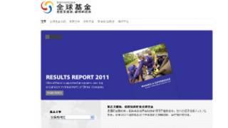 全球基金網頁