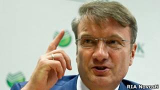 Герман Греф, глава Сбербанка
