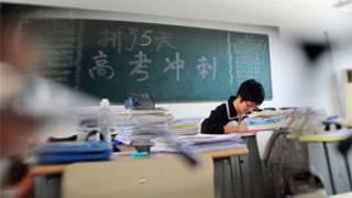 Ujian masuk universitas di Cina
