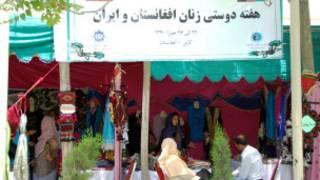 نمایشگاه صنایع دستی زنان افغان و ایران در کابل