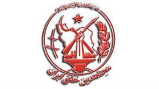 سازمان مجاهدین خلق