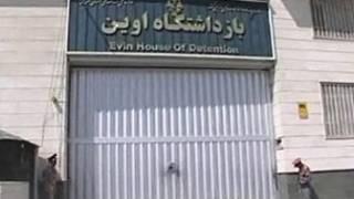 سردر زندان اوین در تهران