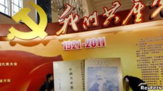 中國共產黨籌備慶祝成立90週年