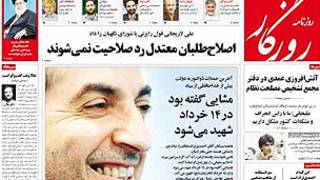 صفحه نخست روزنامه روزگار