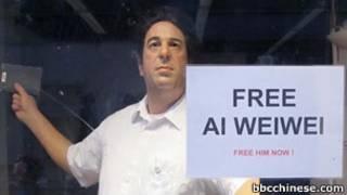 英國藝術家利用倫敦展覽呼籲釋放艾未未