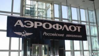 """Фирменный знак """"Аэрофлота"""""""