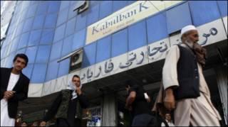 काबुल बैंक