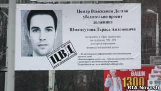 Постер в Калининграде: коллектор требует от заемщика вернуть долг