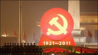 कम्युनिस्ट पार्टी की 90वीं वर्षगांठ
