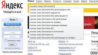 """Главная страница """"""""Яндекса"""" со строкой поиска """"скачать книгу бесплатно"""""""