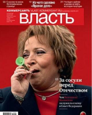 """Обложка журнала """"Коммерсант-власть"""" от 4 июля 2011 года"""