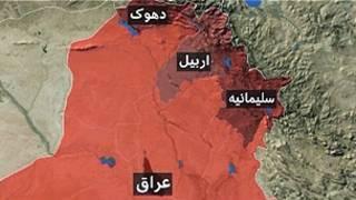 کردستان عراق