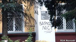 Нападение на администрацию города Химки 28 июля 2010 года