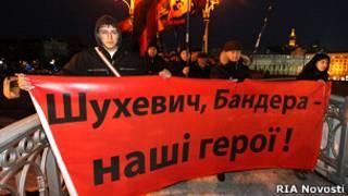 Митинг в Киеве в поддержку Бандеры и Шухевича