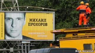 Плакат с изображением Михаила Прохорова