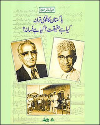 پاکستان کا قومی ترانہ