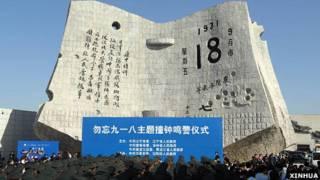 中國紀念918事變80週年