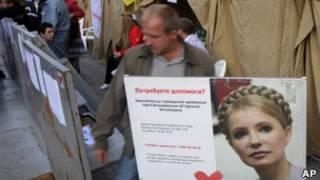 Плакат с портретом Юлии Тимошенко