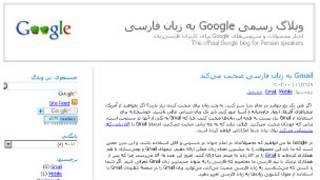 وبلاگ فارسی گوگل