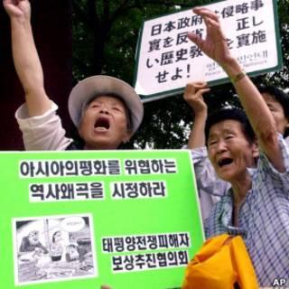 韓國慰安婦抗議示威