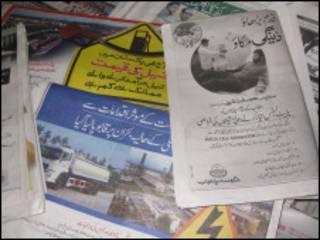 اخباری اشتہارات