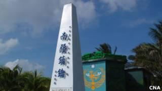 太平島界碑