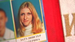Катя Затуливетер