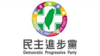 台灣民進黨標誌