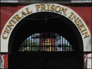 Insein Prison