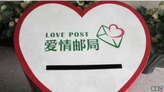 Caixa de correio para recém-casados em Pequim.
