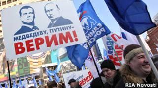 """акция """"Единой России"""" в Москве в 2009 году"""