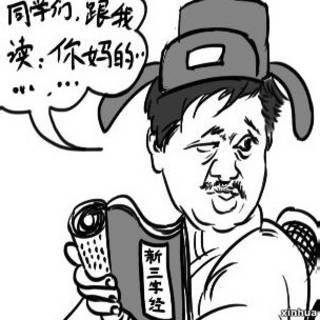北大教授孔庆东