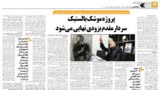 نسخه اصلاح شده روزنامه ایران