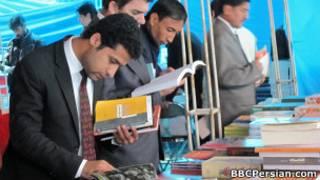 نمایشگاه کتاب در کابل