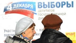 آغاز انتخابات پارلمانی در روسیه