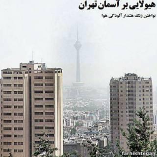 عکسی از تهران - روزنامه فرهیختگان