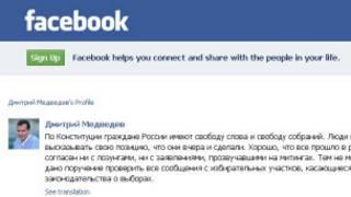 Россия Президенти Дмитрий Медведевнинг Facebookдаги саҳифаси