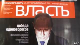 """Обложка журнала """"Коммерсант-Власть"""""""