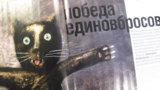 """Фотография страницы журнала """"Коммерсант-Власть"""""""